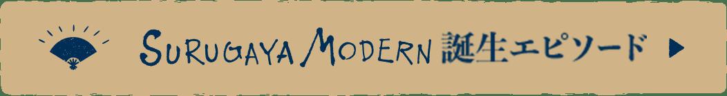 SURUGAYA MODERN 誕生エピソード