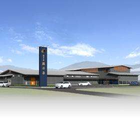 新工場が、和歌山市小倉に5月12日(土)グランドオープン致します。