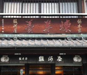 総本家駿河屋発祥の店、京都伏見本舗の魅力