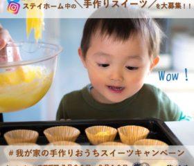 #我が家の手作りおうちスイーツ SNSキャンペーン
