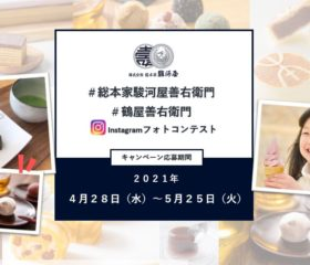 SNSキャンペーン #駿河屋フォトコンテスト !